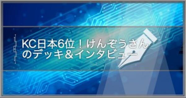 【遊戯王デュエルリンクス】3デッキを使い分けKC日本6位!けんぞうさんにインタビュー!