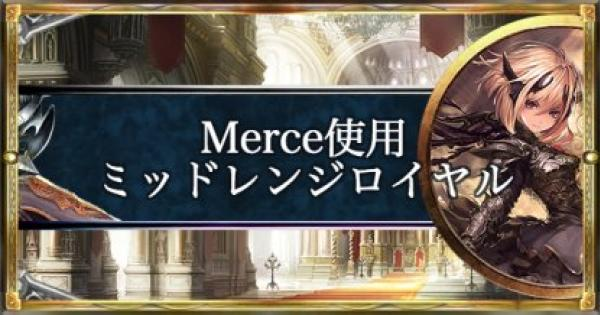 【シャドバ】アンリミテッド19連勝!Merce使用ミッドレンジロイヤル!【シャドウバース】