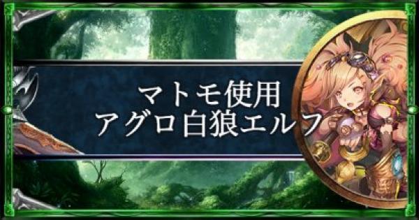 【シャドバ】ローテーション25連勝!マトモ使用アグロ白狼エルフ!【シャドウバース】