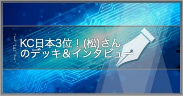 【遊戯王デュエルリンクス】第3回KC日本3位!(松)さんのデッキ紹介&インタビュー