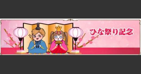 【リネレボ】ひな祭りイベントの詳細と報酬【リネージュ2レボリューション】