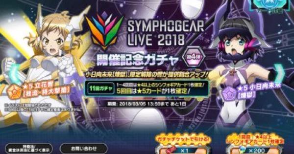 【シンフォギアXD】シンフォギアライブ2018開催記念ガチャ登場カードまとめ