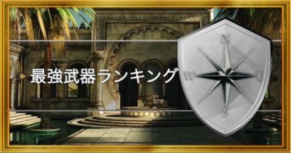 【バトブレ】最強武器ランキング【バトルオブブレイド】
