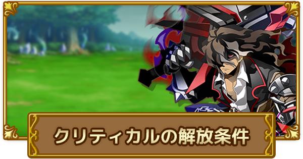 【ログレス】クリティカルの解放条件と発生方法【剣と魔法のログレス いにしえの女神】