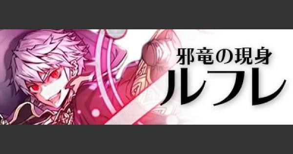 【FEH】闇ルフレは最強兵種!?重装竜の強い点と個体値/スキル継承考察【FEヒーローズ】
