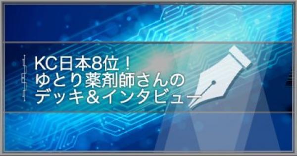 【遊戯王デュエルリンクス】無課金でKC日本8位!ゆとり薬剤師さんを大特集!