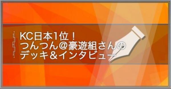 【遊戯王デュエルリンクス】第3回KC日本チャンピオン!つんつん@豪遊組さんを大特集!