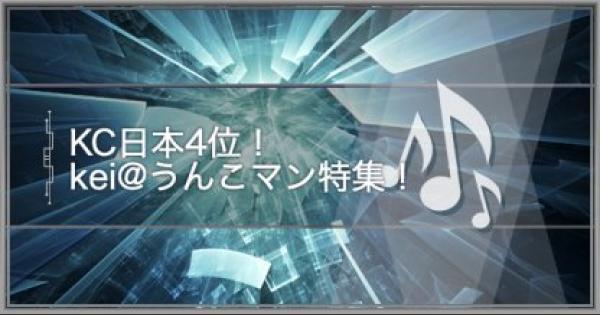【遊戯王デュエルリンクス】KC日本4位&世界8位!kei@うんこマンさんにインタビュー
