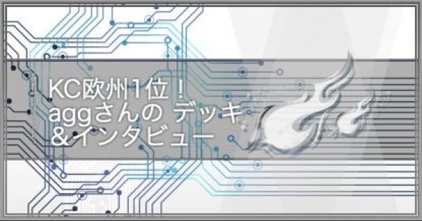 【遊戯王デュエルリンクス】第3回KCカップ欧州1位!agg【黒船】代表さんを大特集!!