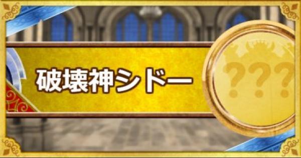 【DQMSL】破壊神シドー(SS)の評価とおすすめ特技