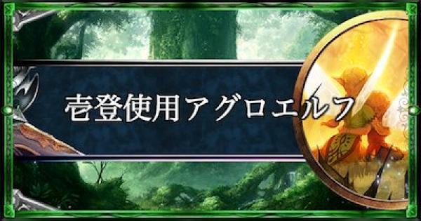 【シャドバ】エルフランキング1位!壱登使用アグロエルフを紹介!【シャドウバース】