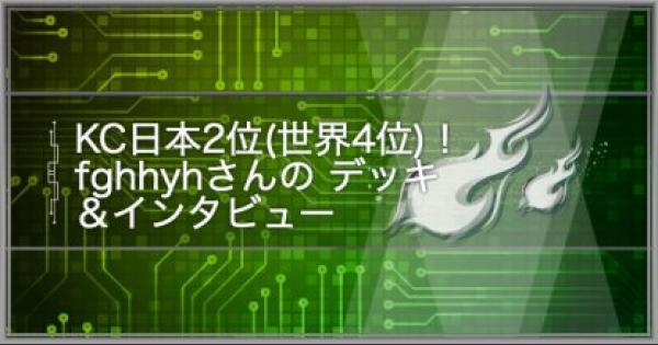 【遊戯王デュエルリンクス】第3回KC日本2位&世界4位!fghhyhさんを大特集!