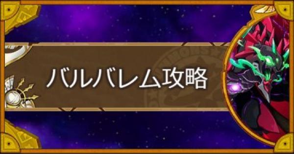【サモンズボード】オグマ洞穴最深(バルバレム)攻略のおすすめモンスター