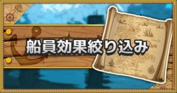 【トレクル】船員効果絞り込み検索【ワンピース トレジャークルーズ】