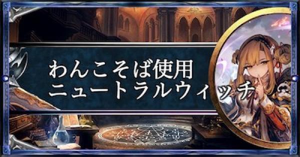 【シャドバ】ローテーション20連勝!わんこそば使用ニュートラルウィッチ!【シャドウバース】