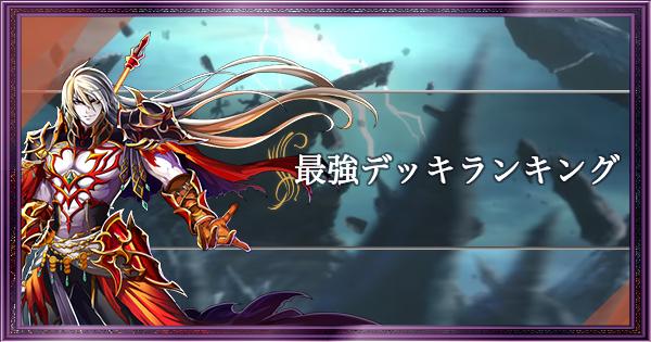 【黒騎士と白の魔王】最強デッキランキング