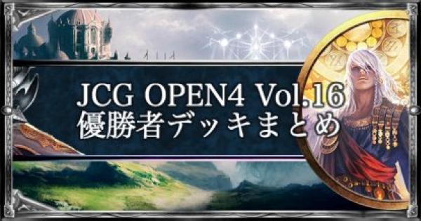 【シャドバ】JCG OPEN4 Vol.16 ローテ大会優勝者デッキ紹介【シャドウバース】