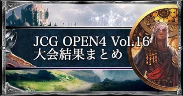 【シャドバ】JCG OPEN4 Vol.16 ローテ大会の結果まとめ【シャドウバース】
