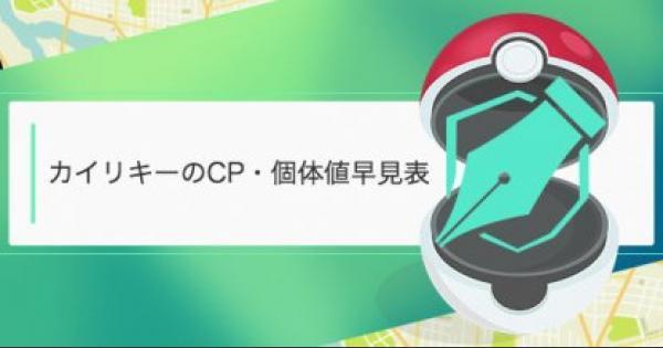 カイリキーのCP・個体値早見表