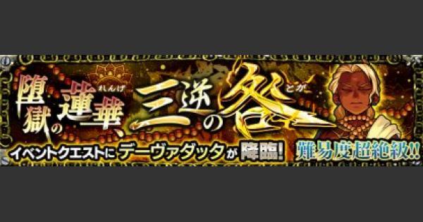 【モンスト】モンスト公式チャンネル3周年記念キャンペーン開催!【速報】