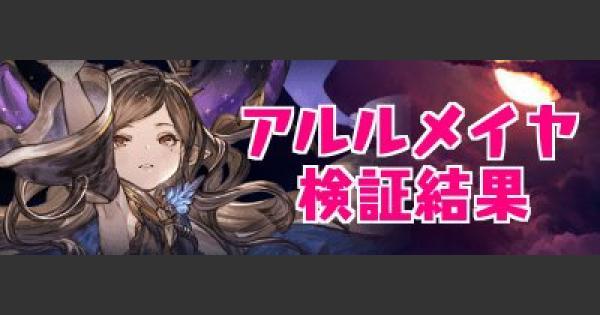【グラブル】アルルメイヤ(最終解放)検証/すんどめ侍コラム【グランブルーファンタジー】