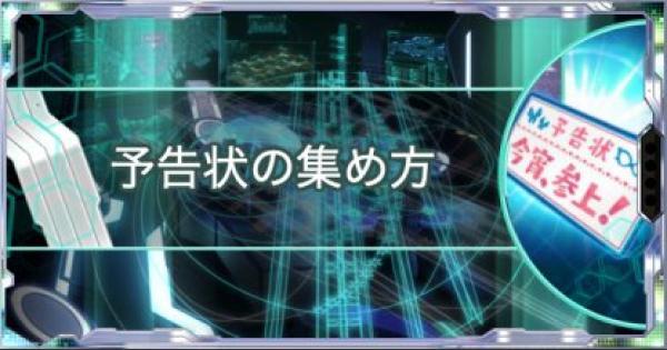 【シンフォギアXD】予告状の効率的な集め方! | EP効率