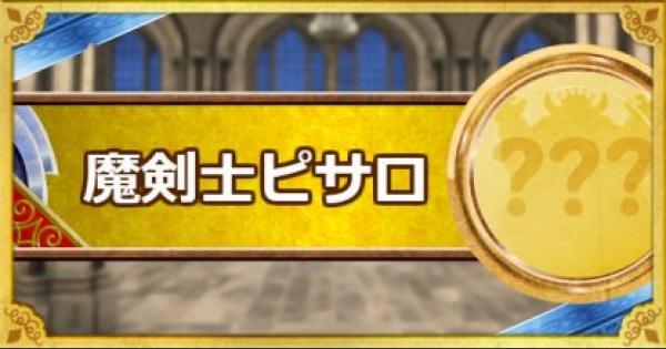 【DQMSL】魔剣士ピサロ(SS)の評価とおすすめ特技