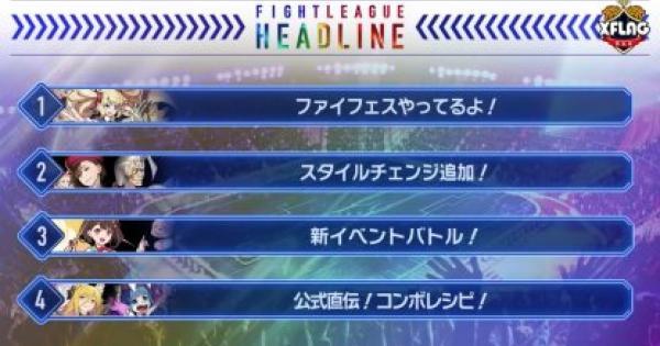 【ファイトリーグ】2/27ヘッドライン情報まとめ