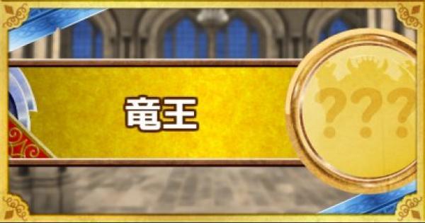 【DQMSL】竜王(SS)の評価とおすすめ特技