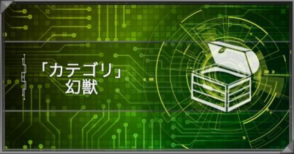 【遊戯王デュエルリンクス】幻獣カテゴリの紹介|派生デッキと関連カード