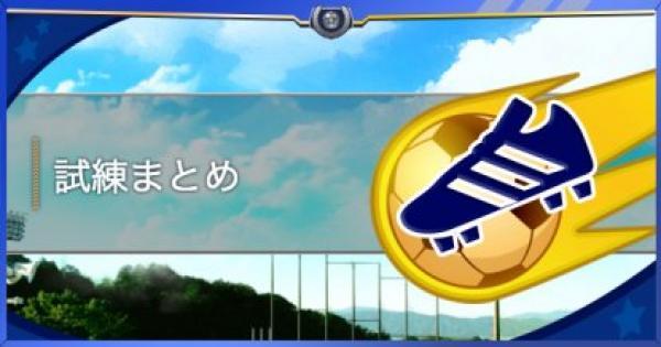 【パワサカ】試練の攻略と入手できる金特|千尋谷高校【パワフルサッカー】
