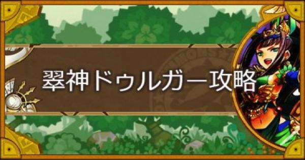 【サモンズボード】デカン高原(翠神ドゥルガー)攻略のおすすめモンスター