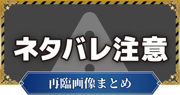 【FGO】全サーヴァントの最終再臨と各再臨画像まとめ(ネタバレ注意)