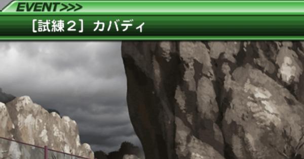 [試練2]カバディ3人タッチの攻略 千尋谷高校