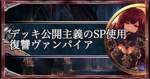 【シャドバ】アンリミ4位!デッキ公開主義のSP使用復讐ヴァンパイア!【シャドウバース】
