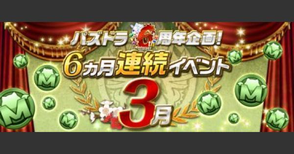 【パズドラ】6周年イベント第4弾(3月)の最新情報