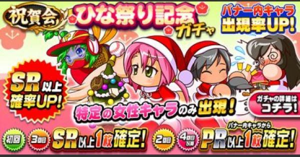 【パワプロアプリ】ひな祭り記念ガチャシミュレーター【パワプロ】