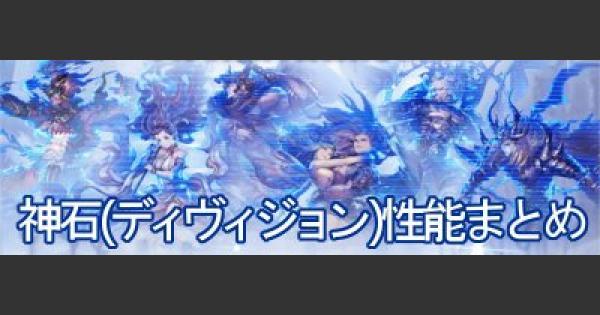 【グラブル】神石シリーズ(ディヴィジョン召喚石)の性能/交換先の選び方【グランブルーファンタジー】