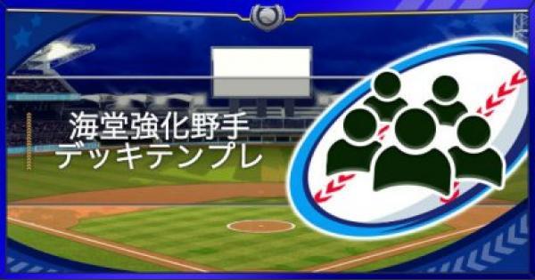 【パワプロアプリ】海堂強化野手デッキ|メジャーコラボ【パワプロ】
