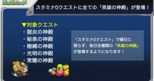 【モンスト】Ver.10.4アップデート最新情報