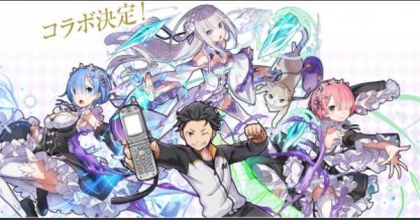 【サモンズボード】Re:ゼロ(リゼロ)コラボイベントまとめ