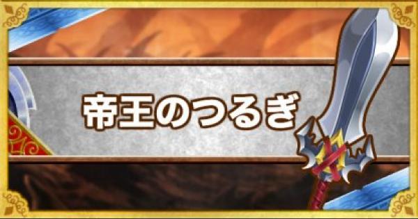 【DQMSL】帝王のつるぎ(SS)の能力とおすすめの錬金効果