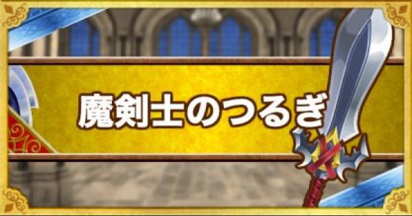 【DQMSL】魔剣士のつるぎ(SS)の能力とおすすめの錬金効果