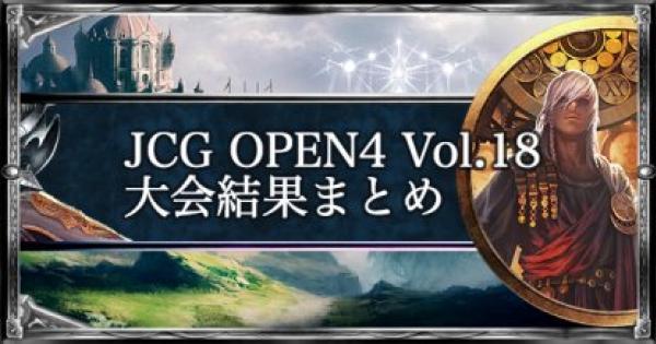 【シャドバ】JCG OPEN4 Vol.18 ローテ大会の結果まとめ【シャドウバース】