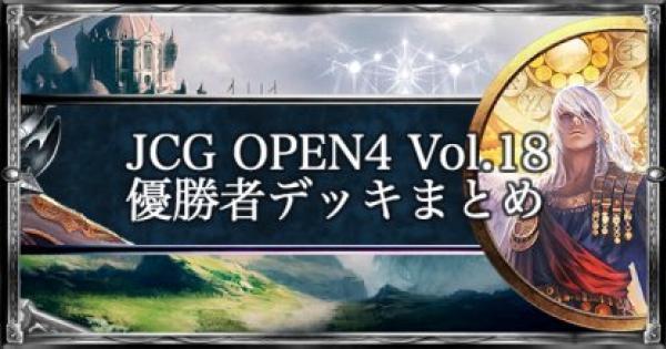 【シャドバ】JCG OPEN4 Vol.18 ローテ大会優勝者デッキ紹介【シャドウバース】