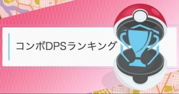 【ポケモンGO】コンボDPSランキング