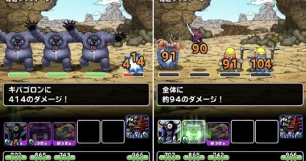 【DQMSL】歪曲魔瘴弾の効果と使用モンスター