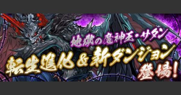 【パズドラ】魔神王の無間獄(七層/7層)攻略とノーコンパーティ