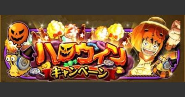 【トレクル】ハロウィンキャンペーン【ワンピース トレジャークルーズ】