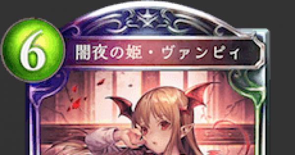 【シャドバ】闇夜の姫・ヴァンピィの評価と採用デッキ【シャドウバース】
